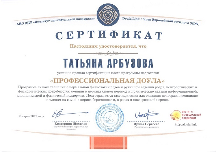 Сертификат Доула